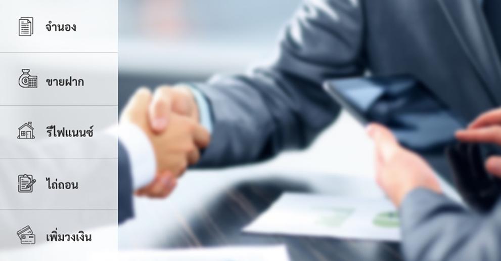 บริษัท แคปปิตอล ชัวร์ จำกัด ให้คำปรึกษาทางด้าน สินเชื่อ อสังหาริมทรัพย์